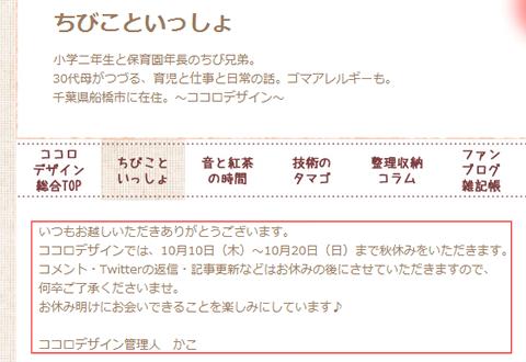oyasumi_kokuchi.png