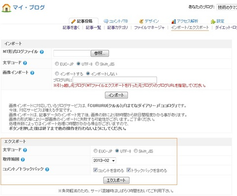 sakura_export.jpg